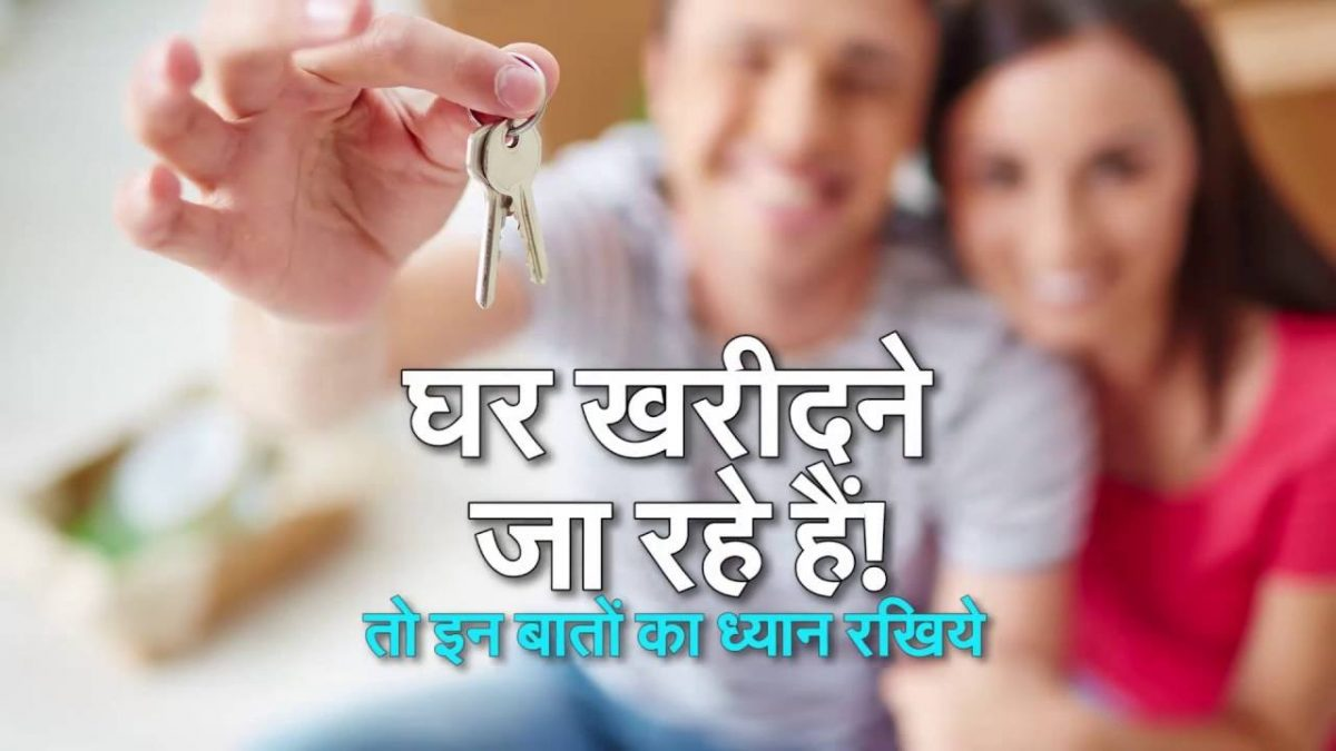 6 Easy Tips To Guide The First Time Homebuyer In India I Hindi tips